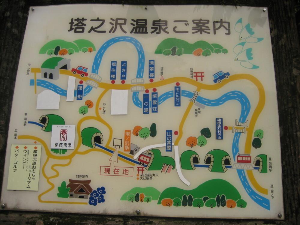 塔ノ沢駅にある案内板
